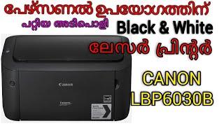Canon Laserjet Printer LBP6030B | പേഴ്സണൽ ഉപയോഗത്തിന് പറ്റിയ ലേസർ പ്രിന്റർ