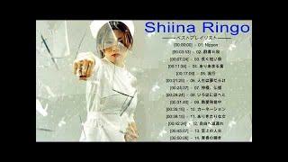 椎名 林檎 メドレー || 椎名 林檎 おすすめの名曲 || Shiina Ringo Best...