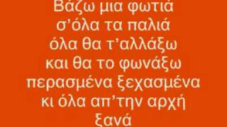 Download Giorgos Alkaios ''OPA'' Eurovision 2010+Lyrics MP3 song and Music Video