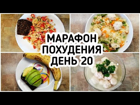 БЕСПЛАТНЫЙ МАРАФОН ПОХУДЕНИЯ: ДЕНЬ 20 - МЕНЮ 1400 ккал Питание для ПОХУДЕНИЯ МОТИВАЦИЯ на похудение