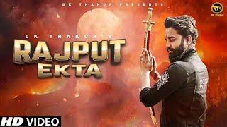 Dk Thakur- Rajput Ekta ( Official Video )New Rajput Song 2021 | New Haryanvi Songs Haryanavi 2021