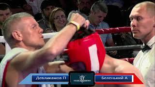 Беленький Алексей VS Девликамов Павел. Бокс Белых Воротничков.