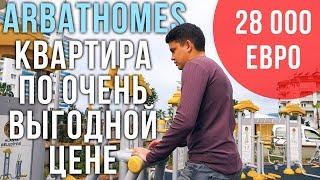 видео Цены на вторичное жилье в Турции, Алания