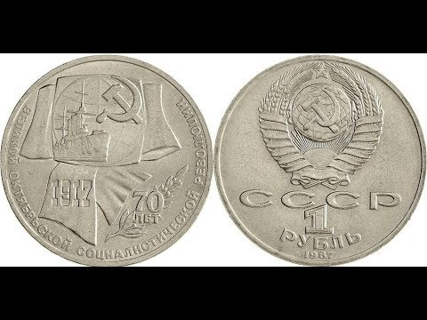 Реальная цена монеты 1 рубль 1987 года. 70 лет Великой Октябрьской Социалистической революции.