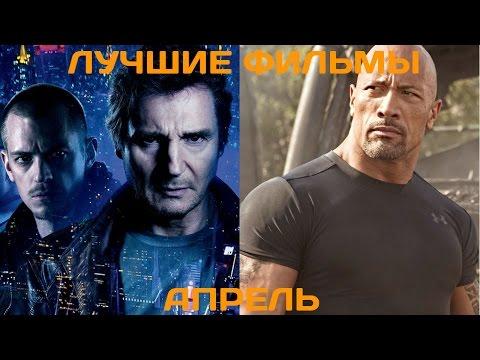 Что посмотреть? Лучшие фильмы апреля 2015
