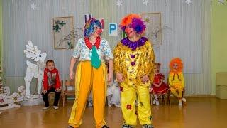 Веселі Клоуни Гоша і Ярик. Новорічний ранок ЦИРК-5. в д/садку