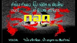 กอด(Ligth Version) - โป้ง กษิดิศ RAT ROCK