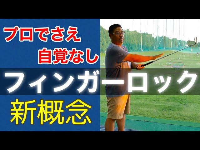 【新概念フィンガーロック】おぉ打ちやすい!自然に距離感が出せるグリップ論【English subtitle】