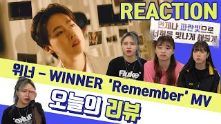 Baixar [오늘의리뷰] 리액션 하다가 울었다.. 감동적인 WINNER - 'Remember' M/V Reaction 리뷰!!!!