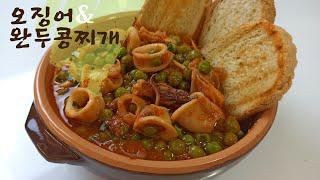 이탈리아 오징어 요리 - 땅과 만나는 바다 오징어 (오…