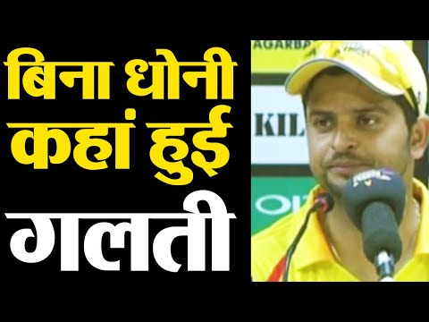 IPL 2019  : Suresh Raina reveals main reason of CSK's loss without MS Dhoni | वनइंड़िया हिंदी