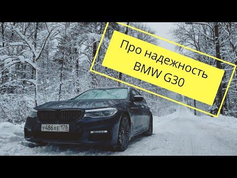 BMW 530D G30 | отзыв владельца через  50.000 км