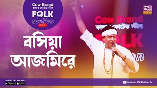 Boshiya Ajmer | বসিয়া আজমিরে | Jk Majlish Feat. Fakir Shabuddin | FOLK STATION, SEASON.2 | Rtv Music