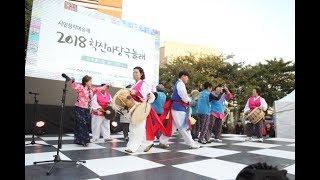 2018 학산마당극놀래 시민창작예술제 [용현1 4동 풍…
