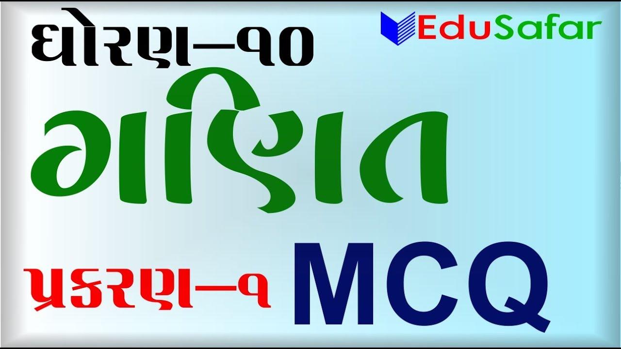 Standard 10 Maths Chapter 1 MCQ Solution In Gujarati