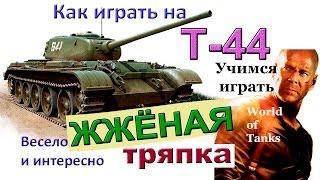 Т-44   Жжёная тряпка ! Как играть на Т 44 в World of Tanks ! Мастер! Суппер - 9 фрагов и 5800 дамага