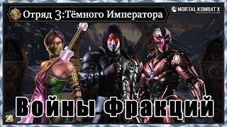 Загін Темного Імператора.Війни фракцій|MKX mobile