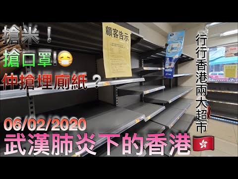 武漢肺炎下的香港超級市場!米!口罩!面食!連廁紙都被搶購一空!誇張!2020年2月6日