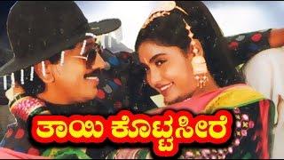 Thayi Kotta Seere  ತಾಯಿ ಕೊಟ್ಟ ಸೀರೆ | New Kannada Full Movie HD | Kumar Govind, Shruthi | Upload 2016