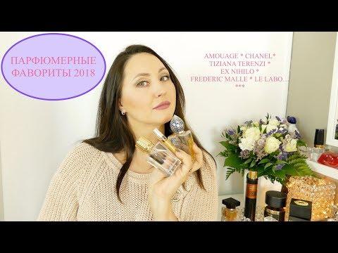 МОИ ПАРФЮМЕРНЫЕ ФАВОРИТЫ 2018   CHANEL EX NIHILO TIZIANA TERENZI PARFUMS DE MARLY LE LABO  Beauty