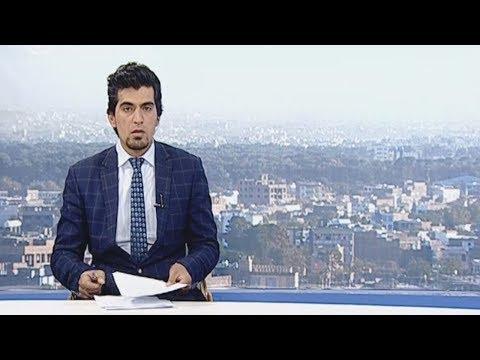 Afghanistan Pashto News 05.12.2017 د افغانستان خبرونه