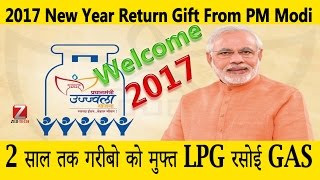 2017 New Year Gift 2 साल तक गरीबो को मुफ्त LPG रसोई GAS मिल सकता हैं| Free LPG Gas Connection Scheme