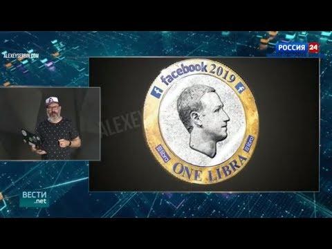 Криптовалюта от Facebook   Libra Специальный репортаж на ТВ России