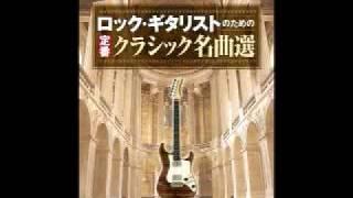 ロック・ギタリストのための定番クラシック名曲選 CONTENTS 01:アヴェ...