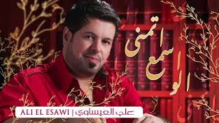 Ali Al-Issawi -   Atmanh Asmah Aloo | علي العيساوي |  اتمنى اسمع الو