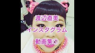 今回は、渡辺直美さんのインスタグラムから動画を集めてみました。 プラ...