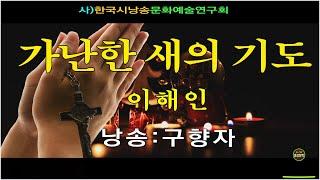 [제작_(사)한국시낭송문화예술연구회]- 가난한 새의 기…
