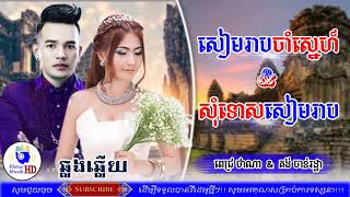 ឆ្លងឆ្លើយពិរោះខ្លាំងណាស់, សៀមរាបចាំស្នេហ៍-គង់ ចាន់រដ្ឋា & សុំទោសសៀមរាប-ពេជ្រ ថាណា | Khmer new song