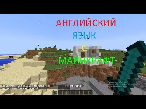Английский язык с майнкрафт / learn english with minecraft