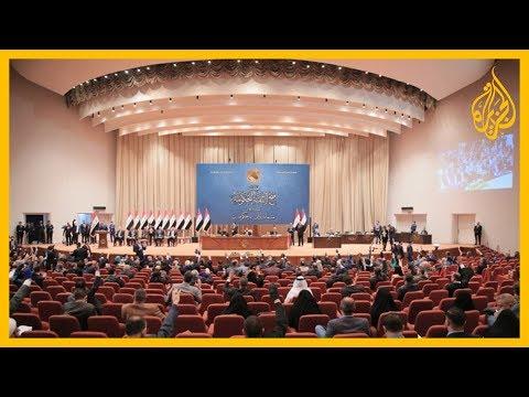 على خطى قانون -جاستا-.. نواب عراقيون يطالبون بتشريع يحاسب السعودية على -دعم الإرهاب- ببلادهم  - نشر قبل 3 ساعة