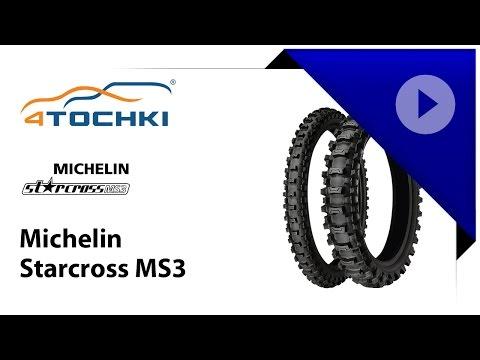 Мотошины Michelin StarCross MS3
