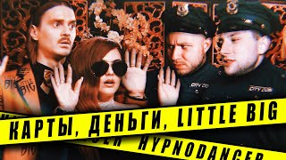 Смотрим Little Big - Hypnodancer (реакция) | reaction