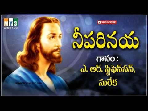 Neeparinaya Latest Telugu Christian Marriage Songs