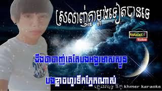ស្រលាញ់គ្នាម្តងទៀតបានទេ ,ភ្លេងសុទ្ធ, នីកូ ,khmer ,karaoke,