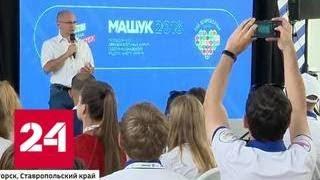 Смотреть видео Размер президентских грантов на молодежные проекты увеличился в 5 раз - Россия 24 онлайн