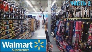 Walmart Supercenter part2 Магазин США Рыбалка, Каяки, Мангалы, Outdoor и т.п. (Store Walk Around)(Walmart — крупнейшая в мире розничная сеть, в которую входит (по состоянию на 2012 год) более 10130 магазинов в 27..., 2016-06-14T01:38:28.000Z)