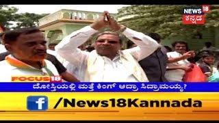 Special Report | 'ಟಗರಿನ ಪೊಗರು' Siddaramaiah Triumphs Yet Again..!!