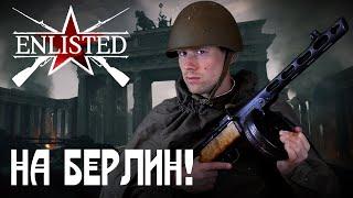 Enlisted. Битва за Берлин. Battlefield больше не нужен? Эпичные  сражения завезли.