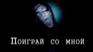 ПОИГРАЙ СО МНОЙ (Фильм ужасов) Фрагмент