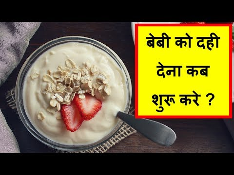 बेबी-को-दही-देना-कब-शुरू-करे/when-to-start-giving-curd-to-baby/is-it-safe-ti-give-curd-to-baby