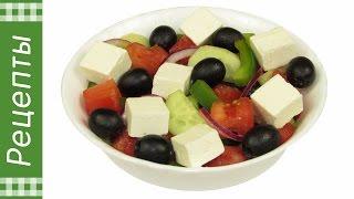 Греческий салат. Классический рецепт. Очень вкусно!