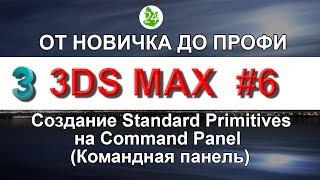 Создание Standard Primitives 3ds max на Command Panel (Командная панель). Урок 6. Интерьер