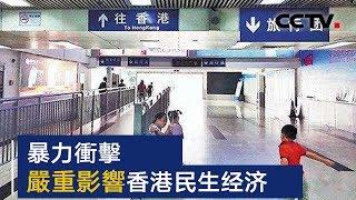 暴力冲击严重影响香港民生经济 | CCTV