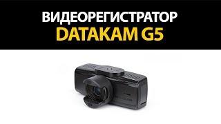 видео Видеорегистратор Datakam G5-REAL MAX-BF Limited Edition
