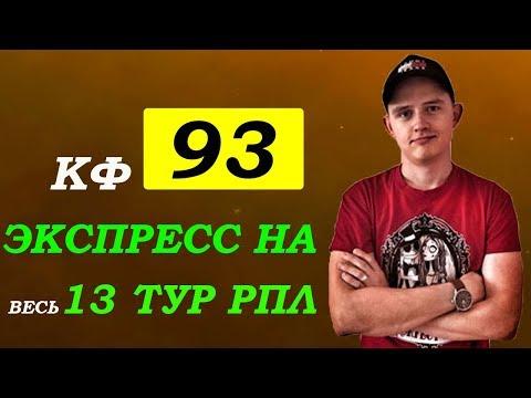ЭКСПРЕСС КФ 100 ● РПЛ ● Прогноз и Ставка на Футбол