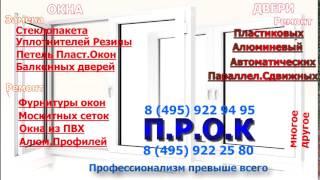 Москва. П.Р.О.К. +7 (495) 922-94-95 и +7 (495) 922 25 80(, 2015-12-16T09:44:22.000Z)